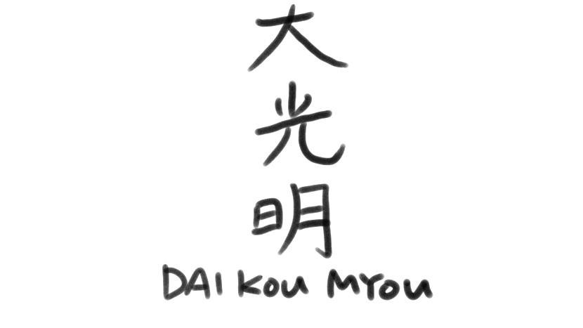daikoumou